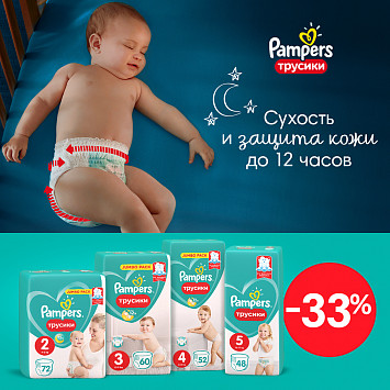 -33% на Pampers Pants